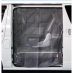 オグショー OGUshow 200系ハイエース 標準ボディ・ワイドボディミドルルーフ ユーアイビークル  防虫ネット サイド1面のみ(運転席側) トランポ用品