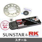 SUNSTAR サンスター フロント・リアスプロケット&チェーン・カシメジョイントセット スプロケット KAWASAKI KLX250