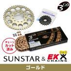SUNSTAR サンスター フロント・リアスプロケット&チェーン・カシメジョイントセット SUZUKI BANDIT1200/S