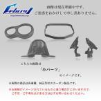Carbony カーボニー ドライカーボン マフラーエンドキャップ その他マフラーパーツ TRIUMPH デイトナ675 2006-2012
