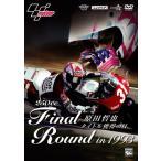 ウィック・ビジュアル・ビューロウ Wick 250cc Final Round in 1993 原田哲也タイトル獲得の日