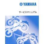 【在庫あり】YAMAHA ヤマハ サービスマニュアル 書籍 YAMAHA SR400