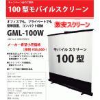 KIKUCHI  100インチ 床置自立式モバイルスクリーン GML-100W