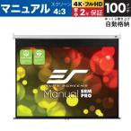 ELITE(エリート) M100VSR-Pro 手動巻上げスクリーン 100インチ(4:3) マックスホワイトFG素材 ホワイトケース
