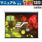 ELITE(エリート) M120VSR-Pro 手動巻上げスクリーン 120インチ(4:3) マックスホワイトFG素材 ホワイトケース