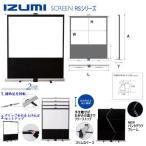 IZUMI (イズミ) RS-100 100インチ(4:3)床置自立式モバイルスクリーン