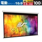 ELITE(エリート) SPM100H-E12 電動巻上げスクリーン スペクトラム2  100インチ(16:9) 12インチ延長 ホワイトケース