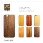 【B2C商品】iphone7ケース ウッド/iphone7ケース 木制/iphone7 plusケース/iphone7 木製ケース/iphone7 木製ケース/iphone7 plus 木製ケース/wooden case/竹