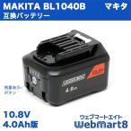 マキタ BL1040B 対応互換バッテリー 10.8V 4.0Ah (MAKITA対応)