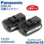 パナソニック EZ9L45 対応互換バッテリー 14.4V 4000mAh 2個セット(PANASONIC対応)