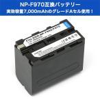 ソニーNP-F970 F960 F930 互換バッテリー