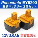 パナソニック EY9200/EZ9200対応互換バッテリー 12V 3000mAh 2個セット(PANASONIC対応)