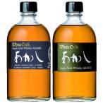 ウイスキー レビューで 送料無料 ホワイトオーク あかし 飲み比べ2本セット オロロソフィニッシュ 洋酒 Whisky (77-3)
