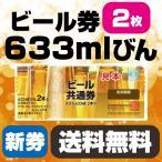 送料無料 ビール券 商品券 633ml (瓶ビール2本)×2枚セット [新券] 安心の書留発送 Tポイント消化にピッタリ 正規袋付