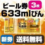 送料無料 ビール券 商品券 633ml (瓶ビール2本)×3枚セット [新券] 安心の書留発送 Tポイント消化にピッタリ 正規袋付