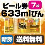 ビール券 商品券 633ml 瓶ビール2本 5枚セット 新券 正規袋付 新デザイン