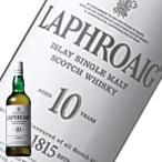 業務店御用達 敬老の日 ギフト ウイスキー ラフロイグ 10年:700ml 洋酒 Whisky (21-2)