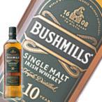 ウイスキー ブッシュミルズ シングルモルト 10年:700ml 洋酒 Whisky