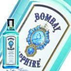 ジン ボンベイサファイア:750ml スピリッツ gin