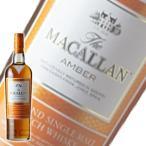 ウイスキー レビューで 送料無料 高級化粧箱入 ザ マッカラン 1824 アンバー:700ml 洋酒 Whisky (35-4)
