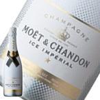 シャンパン モエ エ シャンドン アイスアンペリアル:750ml ワイン Champagne(71-7)
