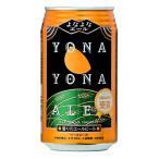 ビール 軽井沢高原ビール よなよなエール:350ml×6本セット:送料区分【a】 クラフトビール ペールエール エール 長野 (74-7)