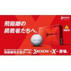 ショッピングゴルフボール ゴルフボール スリクソン -X-  エックス   2017 選べる2色 1ダース 送料無料