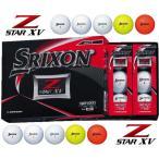 新品 ゴルフボール NEW スリクソン Z-STAR XV 2019 選べる5色 1ダース 送料無料