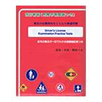 Driver's  License  Examination  Practice  Tests改訂新版 学科試験問題集〈危険予測問題つき〉/英語版(東京平尾出版)