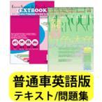 英語版/西村堂S-Courseオリジナルテキスト<普通車>・英語版問題集workbook<English>(トヨタ名古屋教育センター)セット