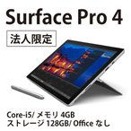 【法人限定】Surface Pro 4 (Core-i5/4GB/128GB/Officeなし)