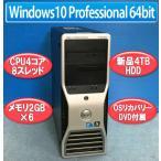 新品4TB+新品1TB HDD 正規Windows10 Professional 64bit リカバリーメディア付属 中古ワークステーション Dell Precision T3500 Xeon L5630 メモリ12GB