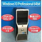 新品SSD搭載+HDD 正規Windows10 Professional 64bit リカバリーメディア付属 中古ワークステーション Dell Precision T3500 Xeon E5640 メモリ12GB