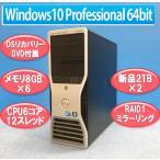 メモリ48GB 新品2TB×2 正規Windows10 Professional 64bit リカバリーメディア付属 中古ワークステーション Dell Precision T5500 Xeon 6コア12スレッド