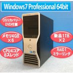 メモリ24GB 新品1TB×2 正規Windows7 Professional 64bit リカバリーメディア付属 中古ワークステーション Dell Precision T5500 Xeon 4コア8スレッド