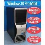 メモリ24GB 新品SSD+中古500GB 正規Windows10 Professional 64bit リカバリーメディア付属 中古ワークステーション Dell Precision T5500 Xeon 4コア8スレッド