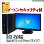 中古パソコン ノートンセキュリティ付 Win7 64bit HP Core2Duo E8400 20w液晶