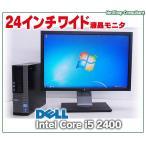 中古パソコン Intel Core i5-2400/24液晶/Windows7 Pro/4GB/250GB/DELL
