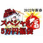 【7/10以降に順次到着】スペシャル5万円福袋 (約15万円相当)