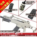 S&T G36C Competition 電動 DE【バッテリー&充電器付き】【スペシャル4点セット】