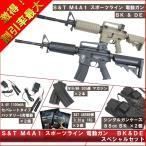 【大人買い】S&T M4A1 スポーツライン 電動ガン【激得2本セット】【180日間安心保証つき】
