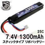 【30%OFF!5のつく日セール!】S&T Lipo 7.4v 1300mAh スティックタイプバッテリー(16*20*96)(STLBY08)