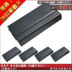 【大人買い】S&T 64式小銃用140連スペアマガジン【5本セット】