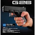 東京マルイ ニュー銀ダンG26 RF BK