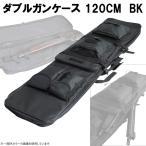 【ただ今特別値下げ中!】UFC-GC-05-BK ダブルガンケース 120CM BK
