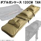 【ただ今特別値下げ中!】UFC-GC-05TAN ダブルガンケース 120CM  TAN