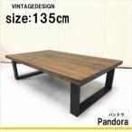 テーブル おしゃれ 木製 リビングテーブル センターテーブル 西海岸 135 パンドラ