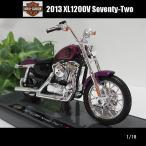 1/18 ハーレーダビッドソン/2013 XL1200V Seventy-Two/MAISTO/マイスト/バイク