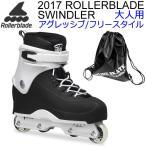 ローラーブレード インライン 2016 SWINDLER Black White 男性用 アグレッシブ ストリート メンズ インラインスケート 07321800787
