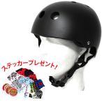 スケボー ヘルメット ウェブスポーツ オリジナル マットブラック インラインスケート スケートボード ヘルメット